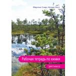 ХИМИЯ. Pабочая тетрадь для 8 класса / Keemia TV 8. klassile (vene k)