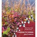 ХИМИЯ. Учебник для 9 класса / Keemia ÕPIK 9. klassile (vene k)