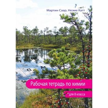 8kl_KeemiaTV_Rus_kaas640x905px.jpg