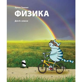 Fyysika_6pik_8_rus.jpg