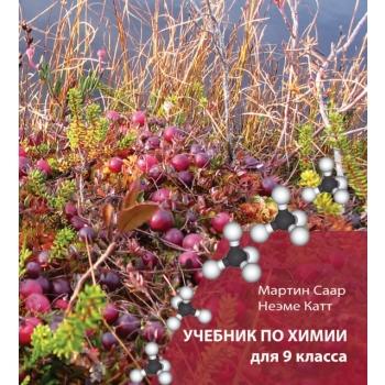 keemia_9.kl_opik_kaas_venekeelne.jpg