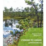 Химия. Учебник для 8 класса. Keemia õpik 8. klassile (vene k)