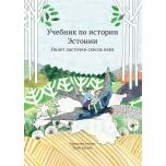 Учебник по истории Эстонии для 5 класса. Ajaloo õpik 5. klassile (vene keeles)