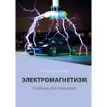 ЭЛЕКТРОМАГНЕТИЗМ. Учебник для гимназии. Elektromagnetism. Õpik gümnaasiumile (vene k)