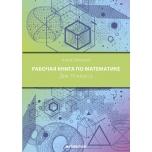 Рабочая книга по математике для 10 класса. Matemaatika tööraamat 10. klassile (vene k)