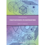 Рабочая книга по математике для 11 класса. Matemaatika tööraamat 11. klassile (vene k)