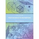 Рабочая книга по математике для 12 класса. Matemaatika tööraamat 12. klassile (vene k)